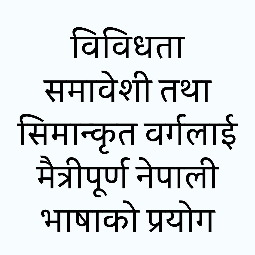 विविधता समावेशी तथा सिमान्कृत वर्गलाई मैत्रीपूर्ण नेपाली भाषाको प्रयोग