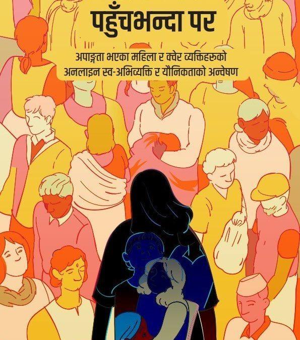पहुँचभन्दा पर: अपाङ्गता भएका महिला र क्वेयर व्यक्तिहरुको अनलाइन स्व- अभिव्यक्ति र यौनिकताको अन्वेषण